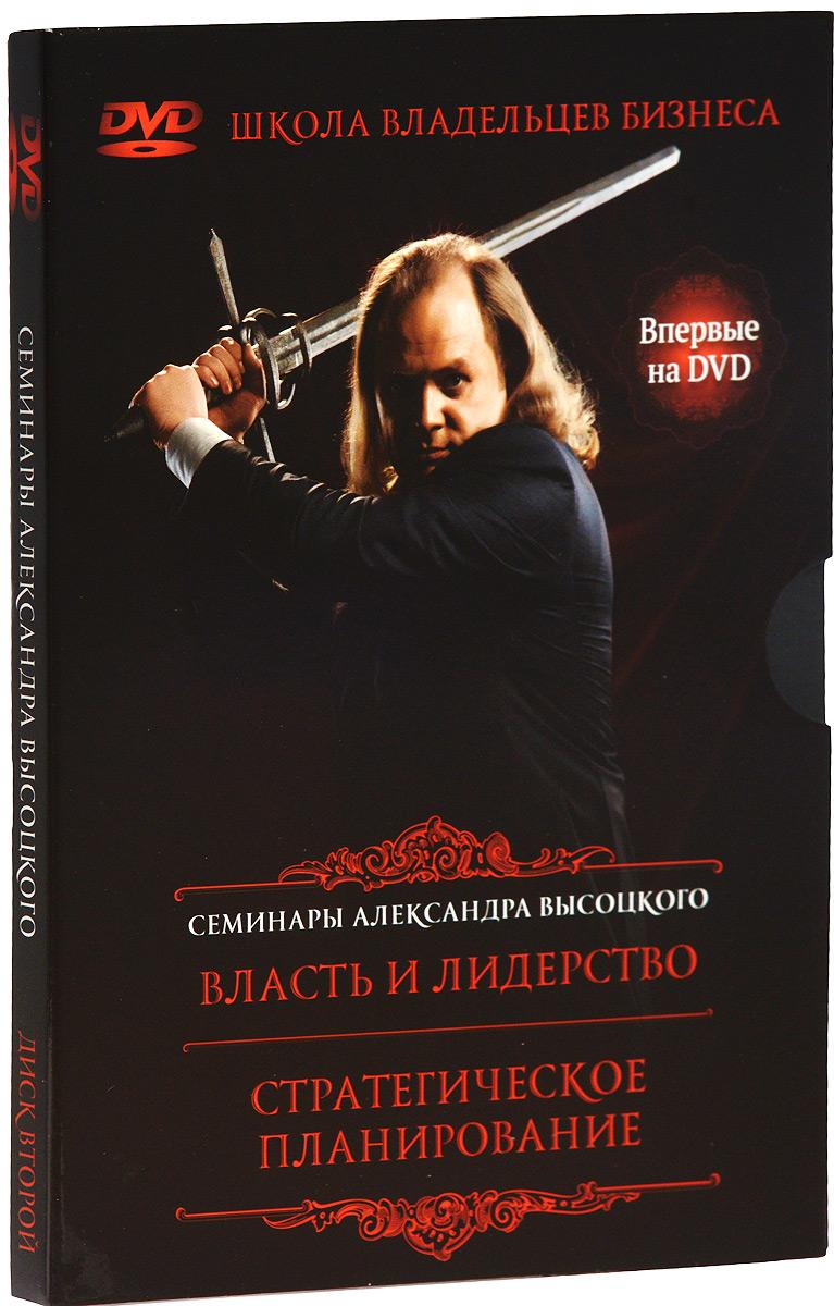 Семинары Александра Высоцкого. Диск 2: Власть и лидерство, стратегическое планирование