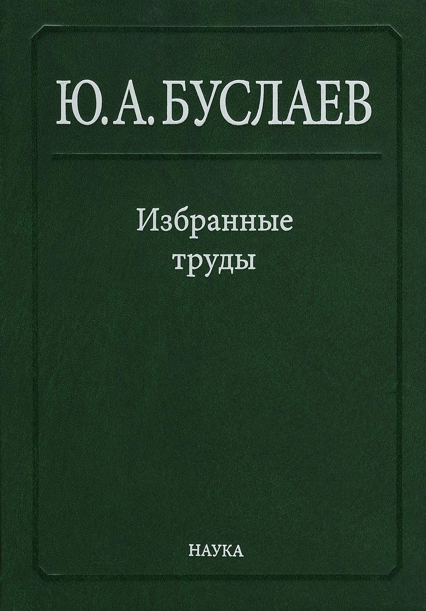 Ю. А. Буслаев Избранные труды. В 3 томах. Том 3. Синтез, структура и свойства координационных соединений эпр 80160 инстар