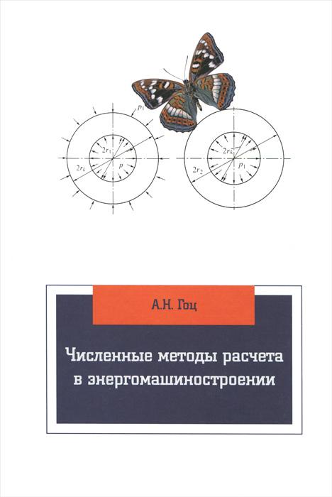 А. Н. Гоц Численные методы расчета в энергомашиностроении. Учебное пособие методы расчета электромагнитных полей