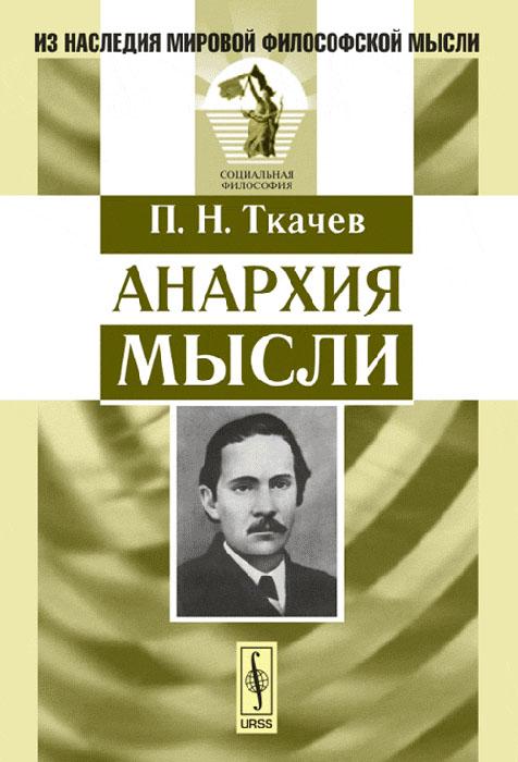 П. Н. Ткачев Анархия мысли силы в природе