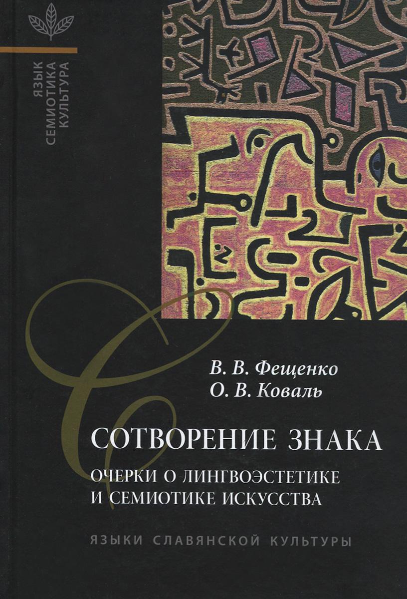 В. В. Фещенко, О. В. Коваль Сотворение знака стоимость