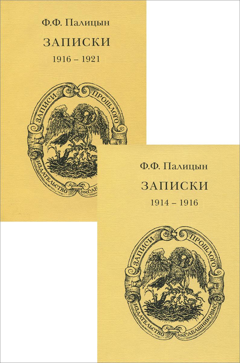 Ф. Ф. Палицин. Записки 1914-1921 (комплект из 2 книг)