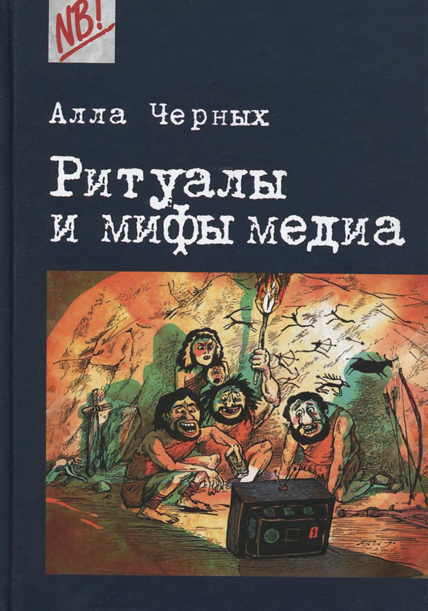 Ритуалы и мифы медиа. Алла Черных