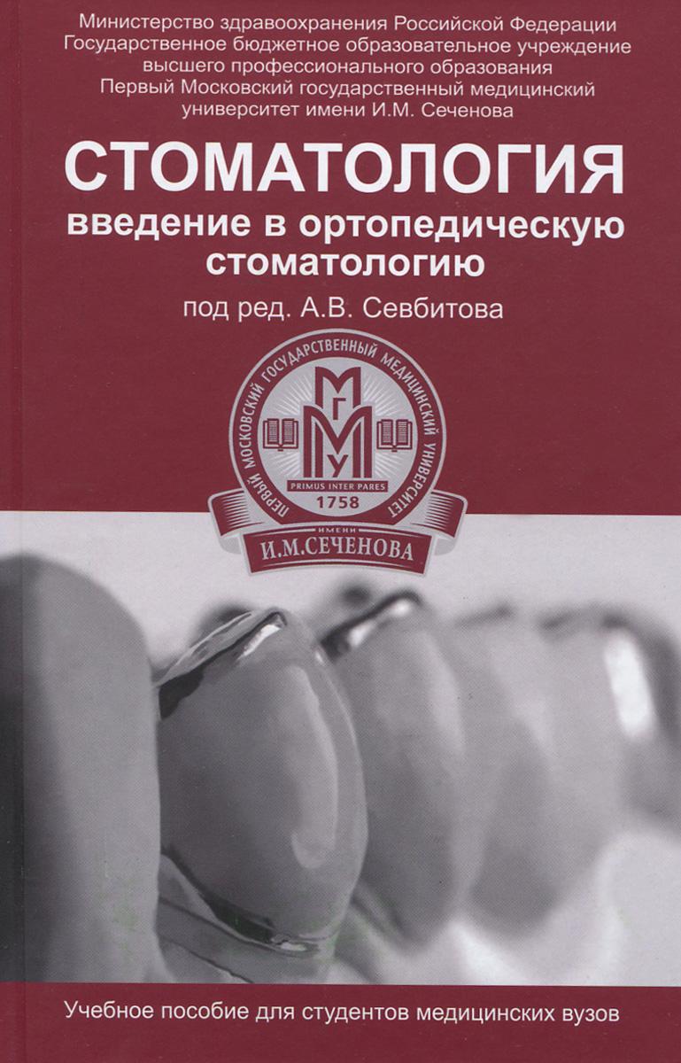 Стоматология. Введение в ортопедическую стоматологию. Учебное пособие