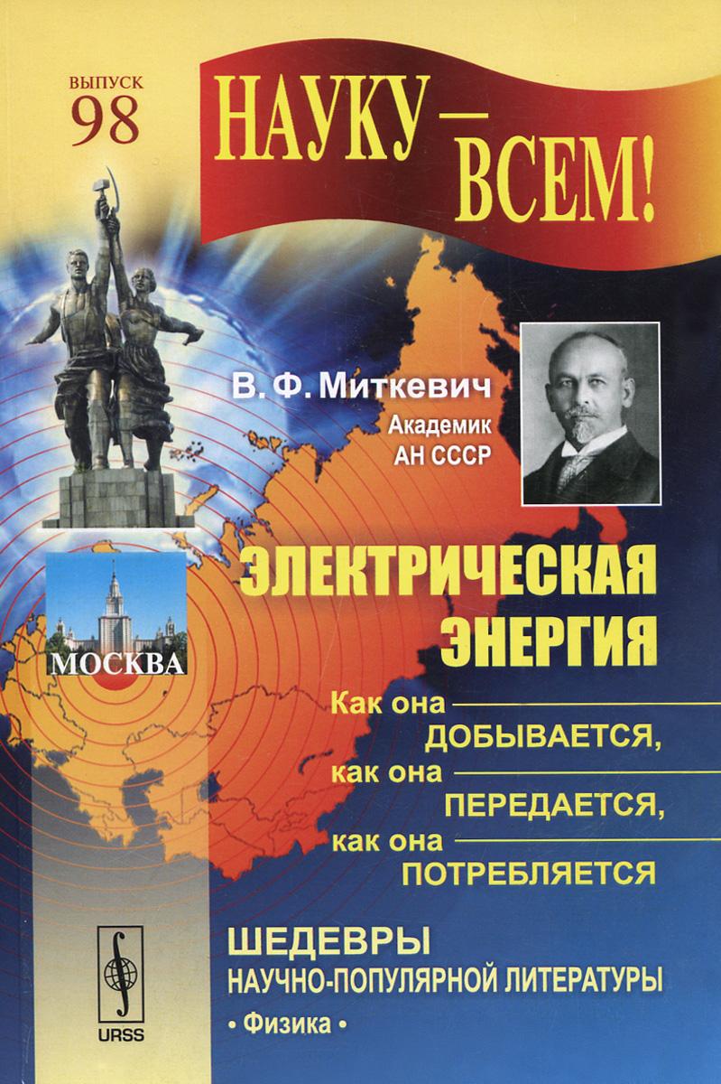 В. Ф. Миткевич Электрическая энергия. Как она добывается, как она передается, как она потребляется