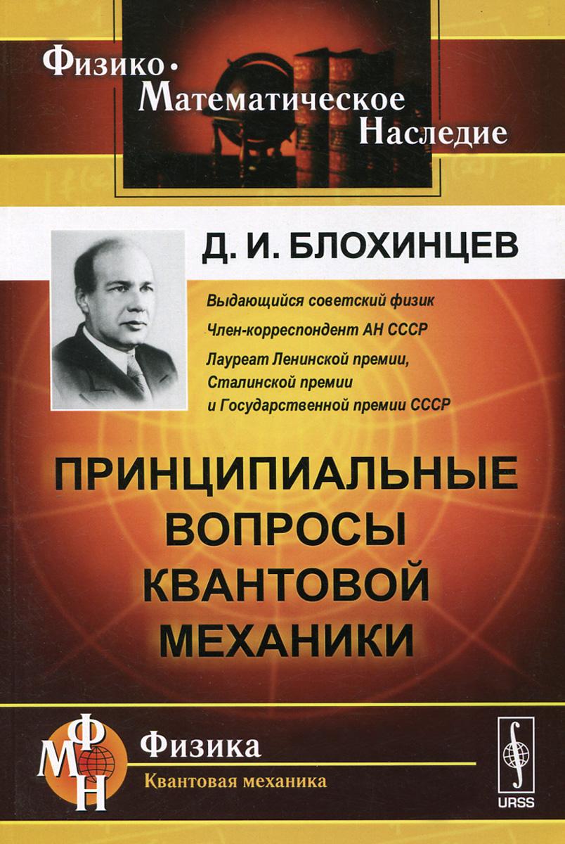 Д. И. Блохинцев Принципиальные вопросы квантовой механики