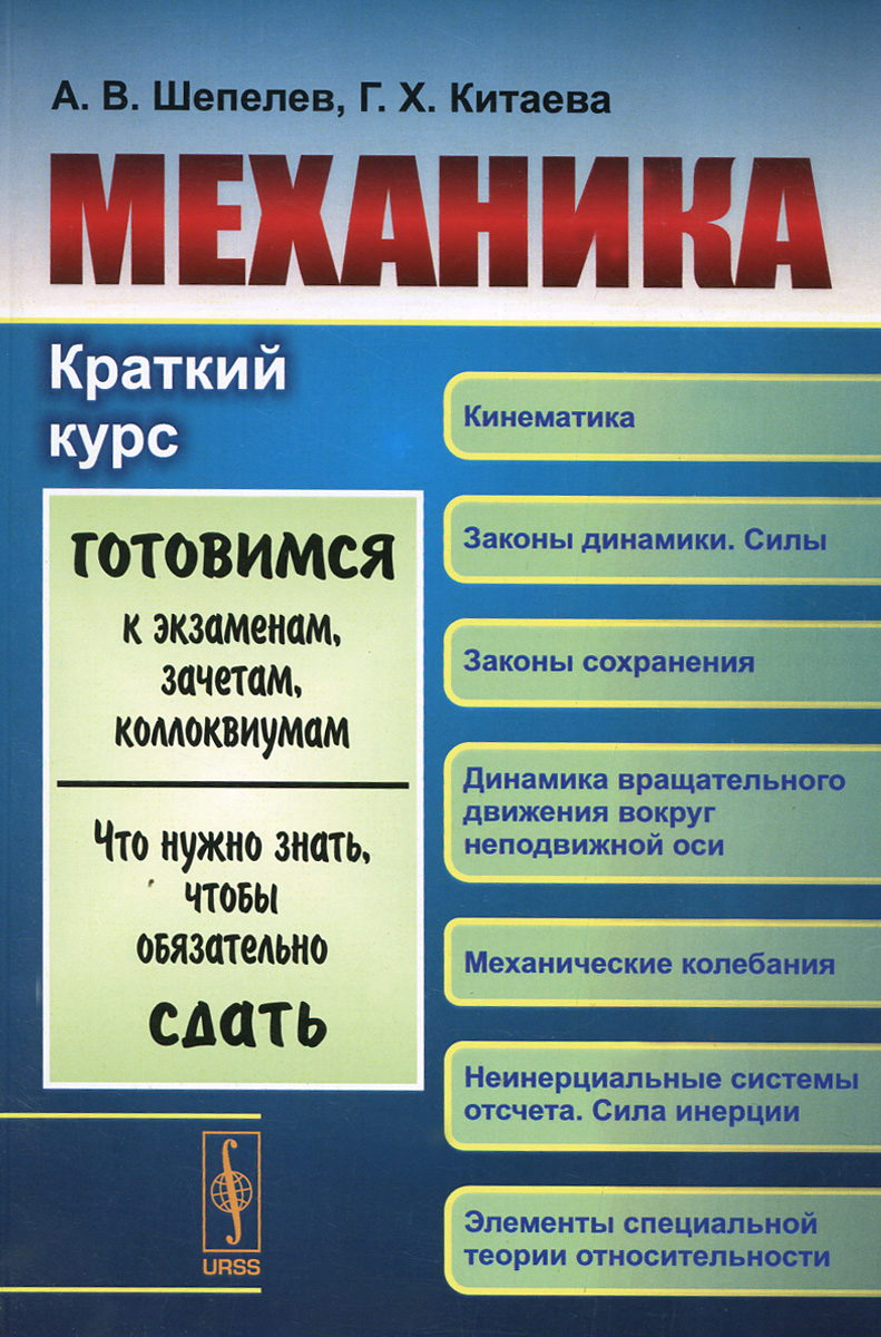 А. В. Шепелев, Г. Х. Китаева Механика. Краткий курс. Учебное пособие