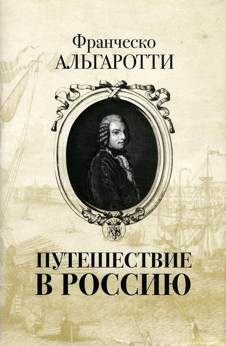 Путешествие в Россию. Франческо Альгаротти
