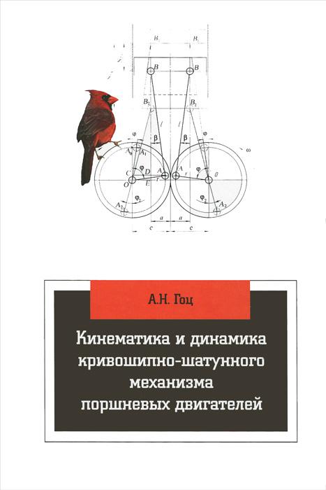 Кинематика и динамика кривошипно-шатунного механизма поршневых двигателей. Учебное пособие