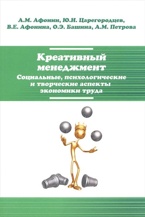 Креативный менеджмент. Социальные, психологические и творческие аспекты экономики труда. Учебное пособие
