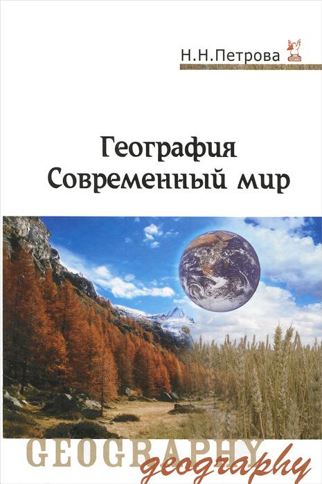 География. Современный мир. Учебник