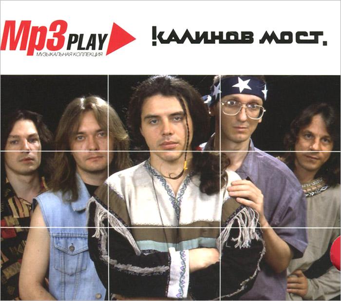 """""""Калинов мост"""" MP3 Play. Калинов Мост (mp3)"""