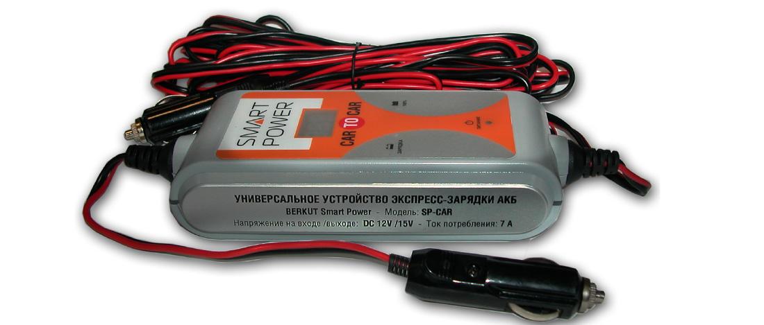 Устройство зарядное для автомобилей Berkut Smart Power. SP-CARSP-CARУстройство Berkut Smart Power позволяет удобно, просто и безопасно произвести подзарядку севшего аккумулятора вашего автомобиля прямо на дороге или в гараже от автомобиля-донора. Снабжено интеллектуальной электронной схемой, которая гарантирует безопасность для электроники автомобиля, а так же имеет индикаторы, отображающие процесс зарядки. Напряжение для бортовой сети автомобиля: 12В. Время полной зарядки аккумулятора: 15-20 мин. Максимальный ток потребления: 7 А. Длина соединительного кабеля: 6 м.