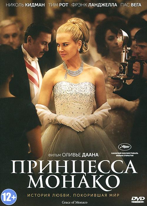Принцесса Монако фильм на дивиди принцессе монако купить