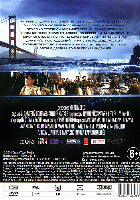 Форт Росс:  В поисках приключений Dreamteam Media,Kinokompaniya«MorozFilm»,Ministerstvo kultury Rossiyskoy Federatsii,U-Film Malta