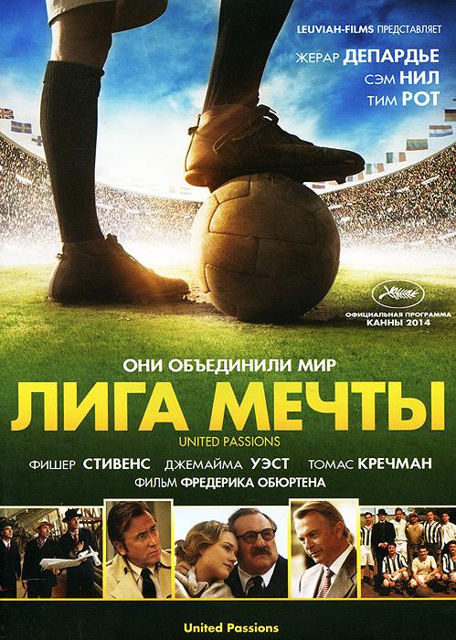 Томас Кречманн («Сталинград»), Фишер Стивенс («Вечеринка в Беверли Хиллз»), Уэст Джемайма в спортивной драме  Фредерика Обуртина  «Лига мечты».  В начале 20-го века несколько энтузиастов из разных европейских стран решили совместно реализовать амбициозную мечту — создать футбольную организацию, которая объединила бы весь мир! Они назвали ее Международная федерация по футболу или коротко — FIFA…В основе фильма лежит интригующая и несколько скандальная история, основанная на реальных событиях, о возникновении Кубка мира по футболу и трех одержимых людях, способствовавших его проведению.Жюль Риме, Авеланж Жоао и ныне действующий президент FIFA Йозеф «Зепп» Блаттер — три столь разных человека жили в разное время в разных странах. Они наживали врагов, шли на компромиссы, становились жертвами предательства — но они сделали все, чтобы Чемпионат мира по футболу стал реальностью.Эта более чем вековая история прославляет игру, которая, несмотря ни на что, стала не только Всемирным Спортом, но и олицетворением Надежды, Силы духа и Единства.