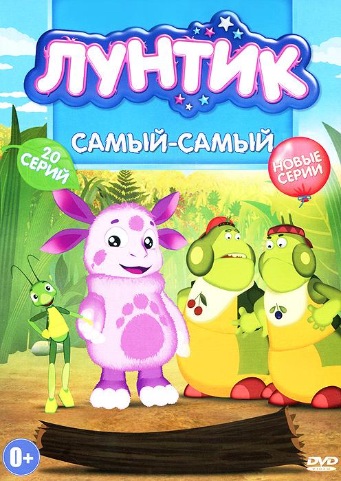 Лунтик: Самый-самый, серии 1-20 фигурки игрушки prostotoys пупсень серия лунтик и его друзья
