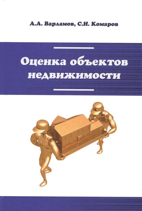 С. И. Комаров, А. А. Варламов Оценка объектов недвижимости. Учебник а н асаул оценка объектов недвижимости учебник