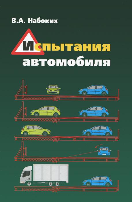 Испытания автомобиля. Учебное пособие