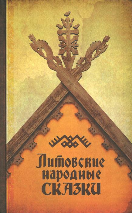 Литовские народные сказки 10 популярных отечественных фильмов сказок 10 dvd