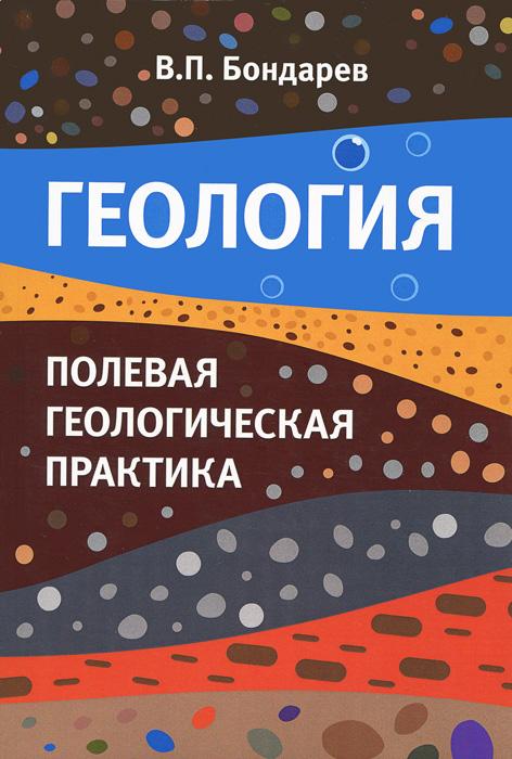 Геология. Полевая геологическая практика. Учебное пособие
