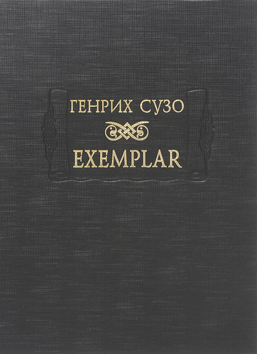 Генрих Сузо Exemplar ISBN: 978-5-86218-524-9 сузо г exemplar