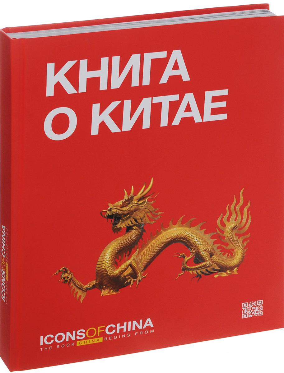 Книга о Китае