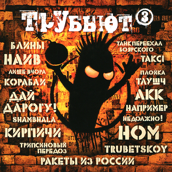 Lyapis Crew. Трубьют. Vol. 3 (2 CD)