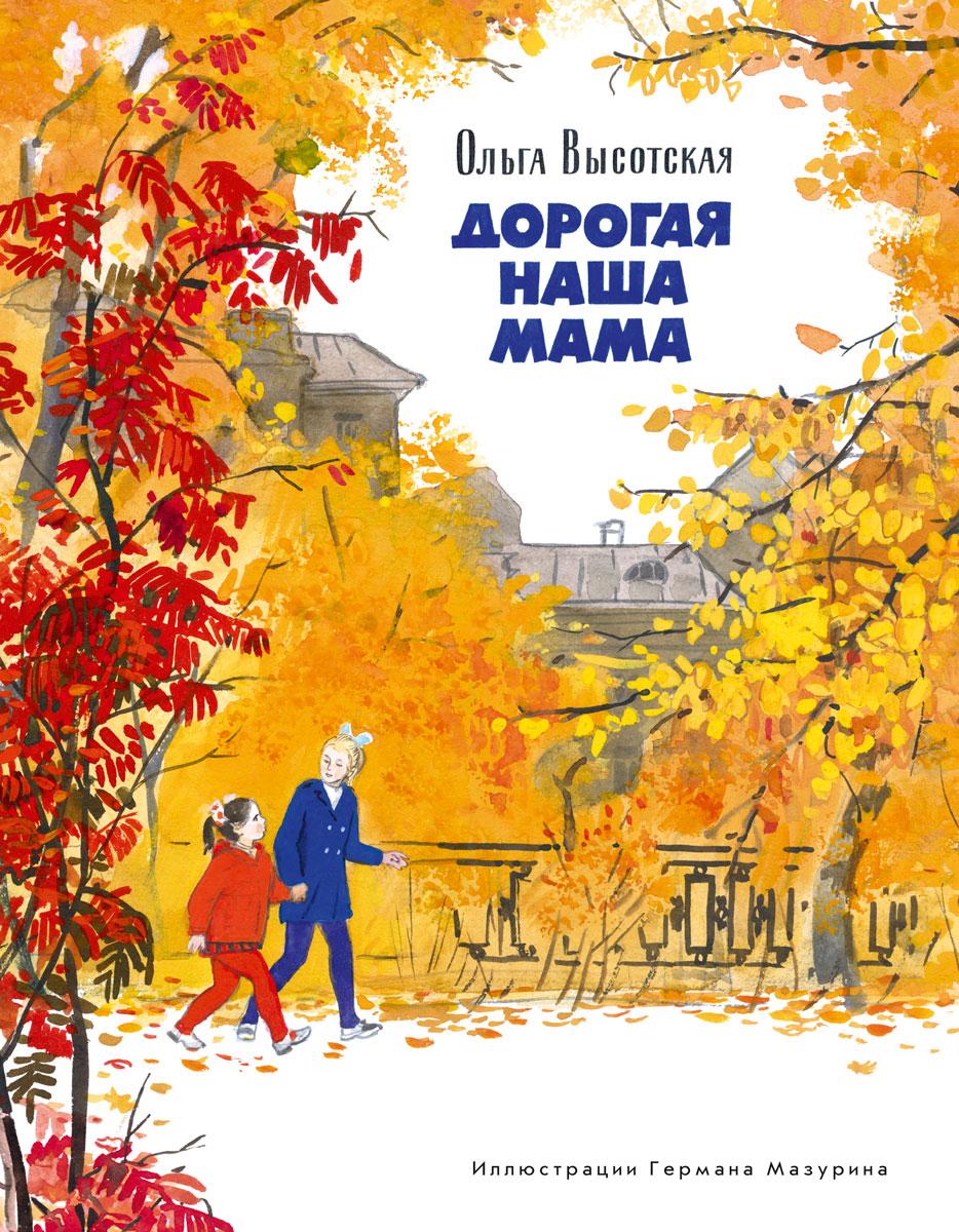 Ольга Высотская Дорогая наша мама