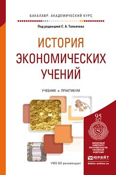 История экономических учений. Учебник и практикум