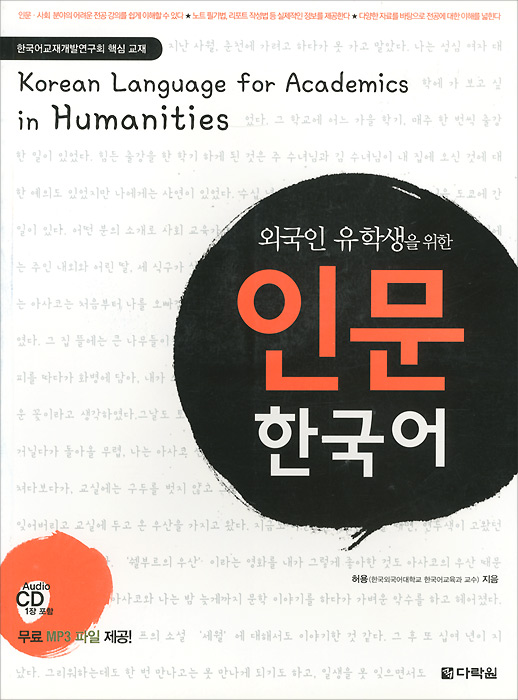 Korean Language for Academics in Humanities (+ CD) korean made easy for beginners cd