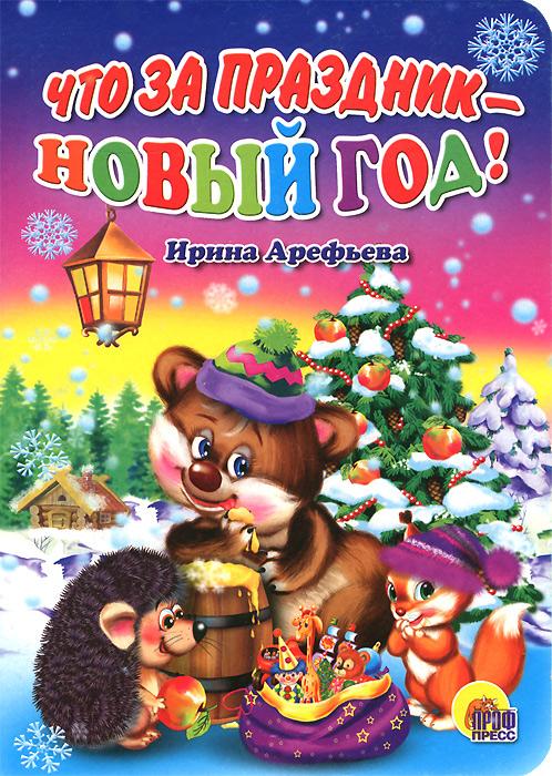 Ирина Арефьева Что за праздник - Новый год! ирина каюкова хорошо сдрузьями