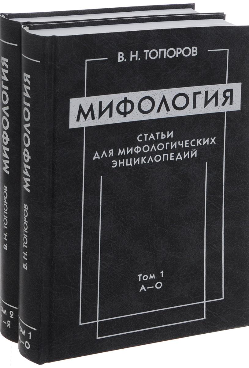 В. Н. Топоров Мифология. Статьи для мифологических энциклопедий. Том 1. А-О. Том 2. П-Я (комплект из 2 книг)