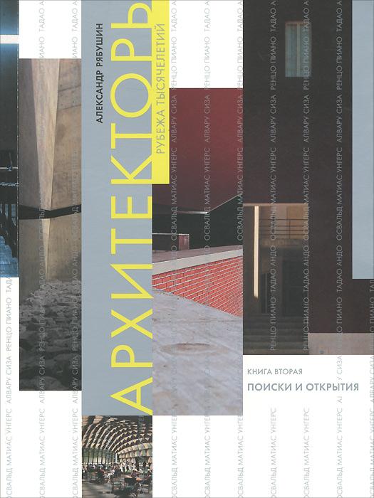 Zakazat.ru: Архитекторы рубежа тысячелетий. Книга 2. Поиски и открытия. Александр Рябушин