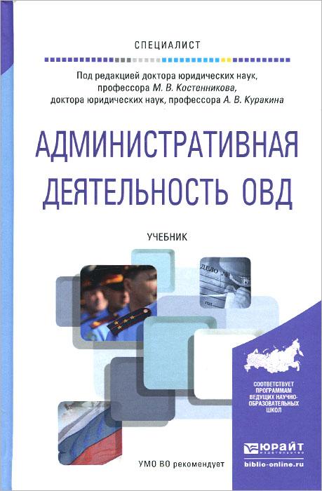 Административная деятельность ОВД. Учебник атс panasonic kx tem824ru аналоговая 6 внешних и 16 внутренних линий предельная ёмкость 8 внешних и 24 внутренних линий