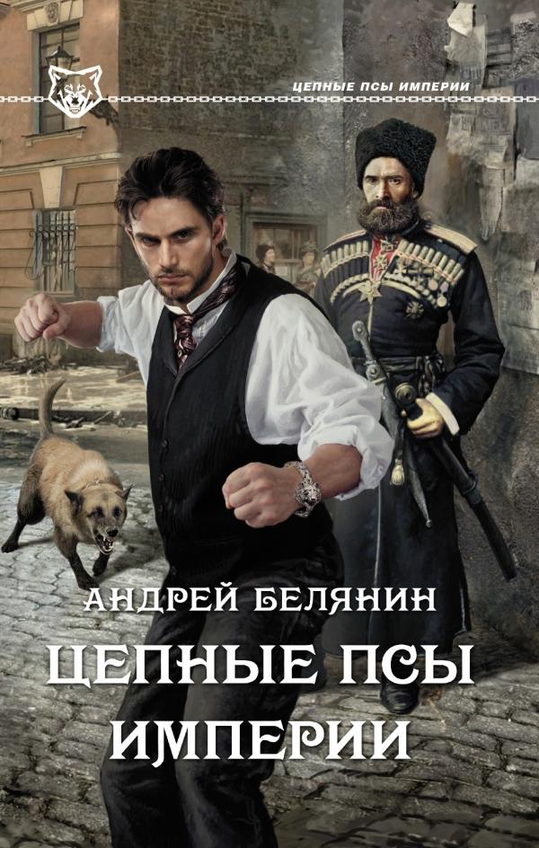 Андрей Белянин Цепные псы Империи цена 2017
