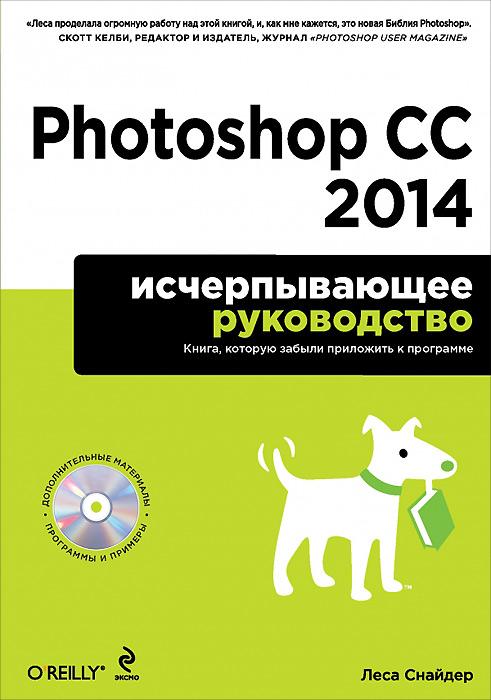 Леса Снайдер Photoshop CC 2014. Исчерпывающее руководство (+ CD-ROM) с в бондаренко м ю бондаренко photoshop видеосамоучитель dvd rom