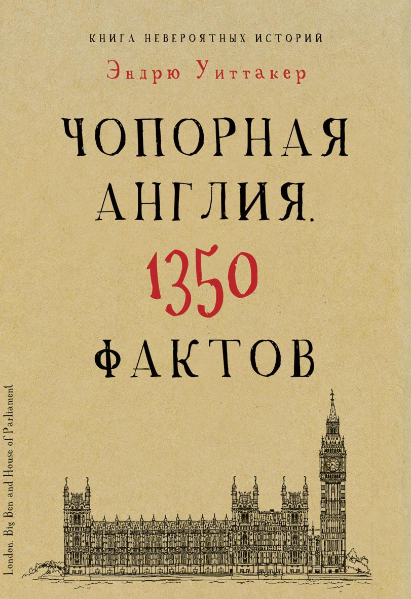 Эндрю Уиттакер Книга невероятных историй. Чопорная Англия. 1350 фактов
