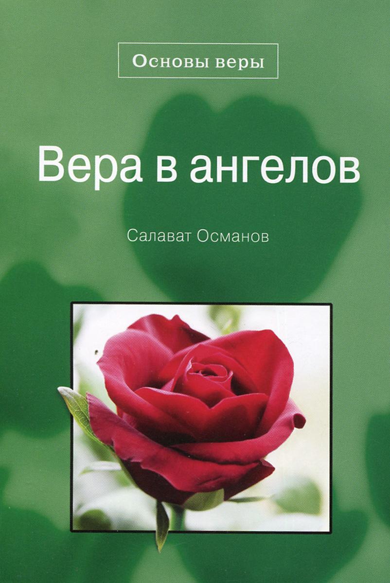 Салават Османов Вера в ангелов анатоль франс восстание ангелов