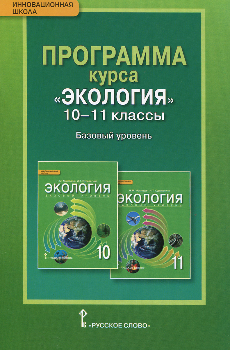 Н. М. Мамедов, И. Т. Суравегина Экология. 10-11 классы. Базовый уровень. Программа курса учебники вентана граф английский язык базовый уровень 10 11 классы программа