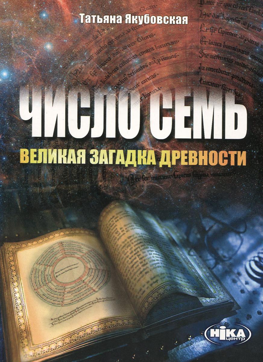 Число семь - великая загадка древности. Татьяна Якубовская