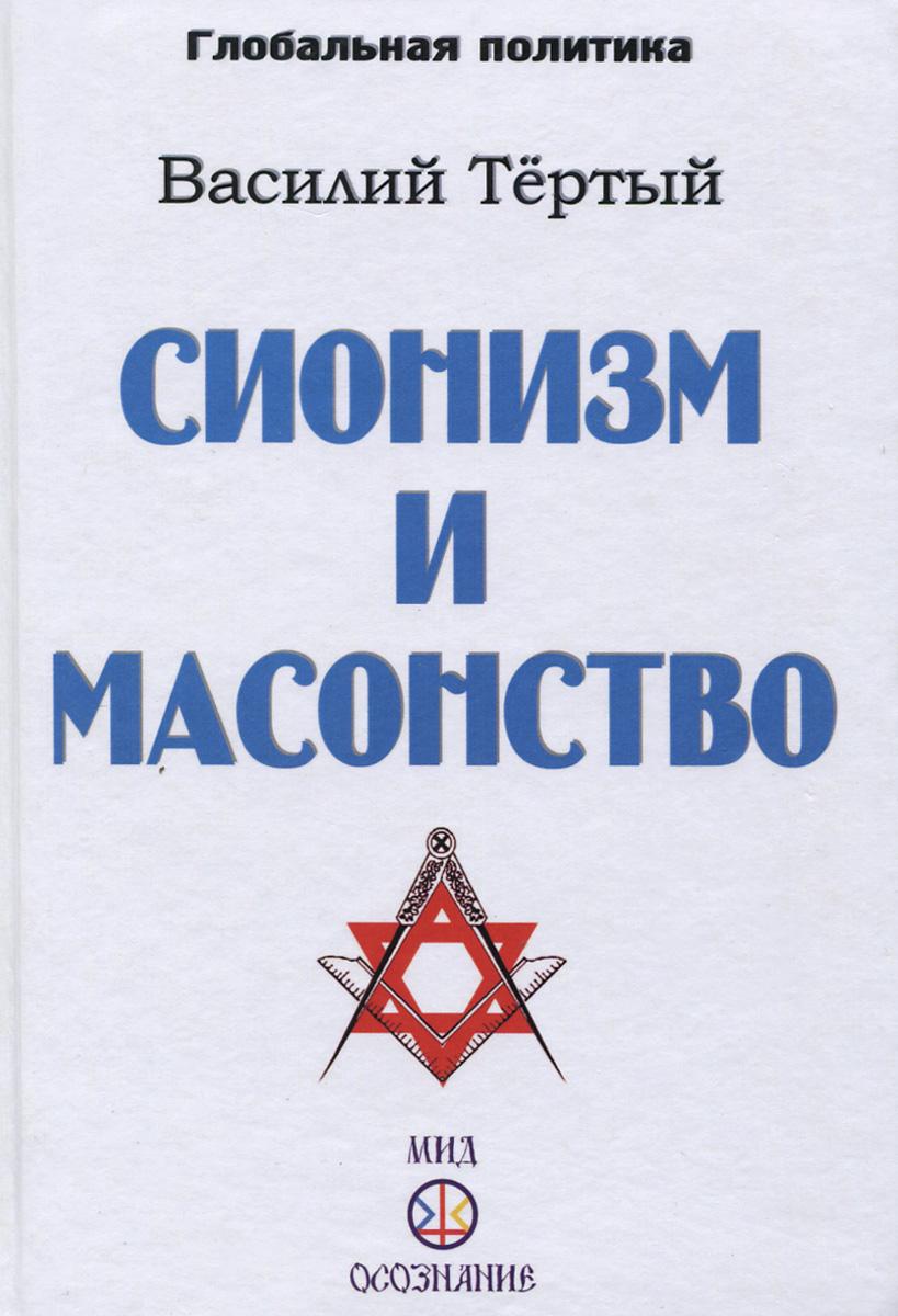 Сионизм и масонство. Пятикнижие. Василий Тёртый