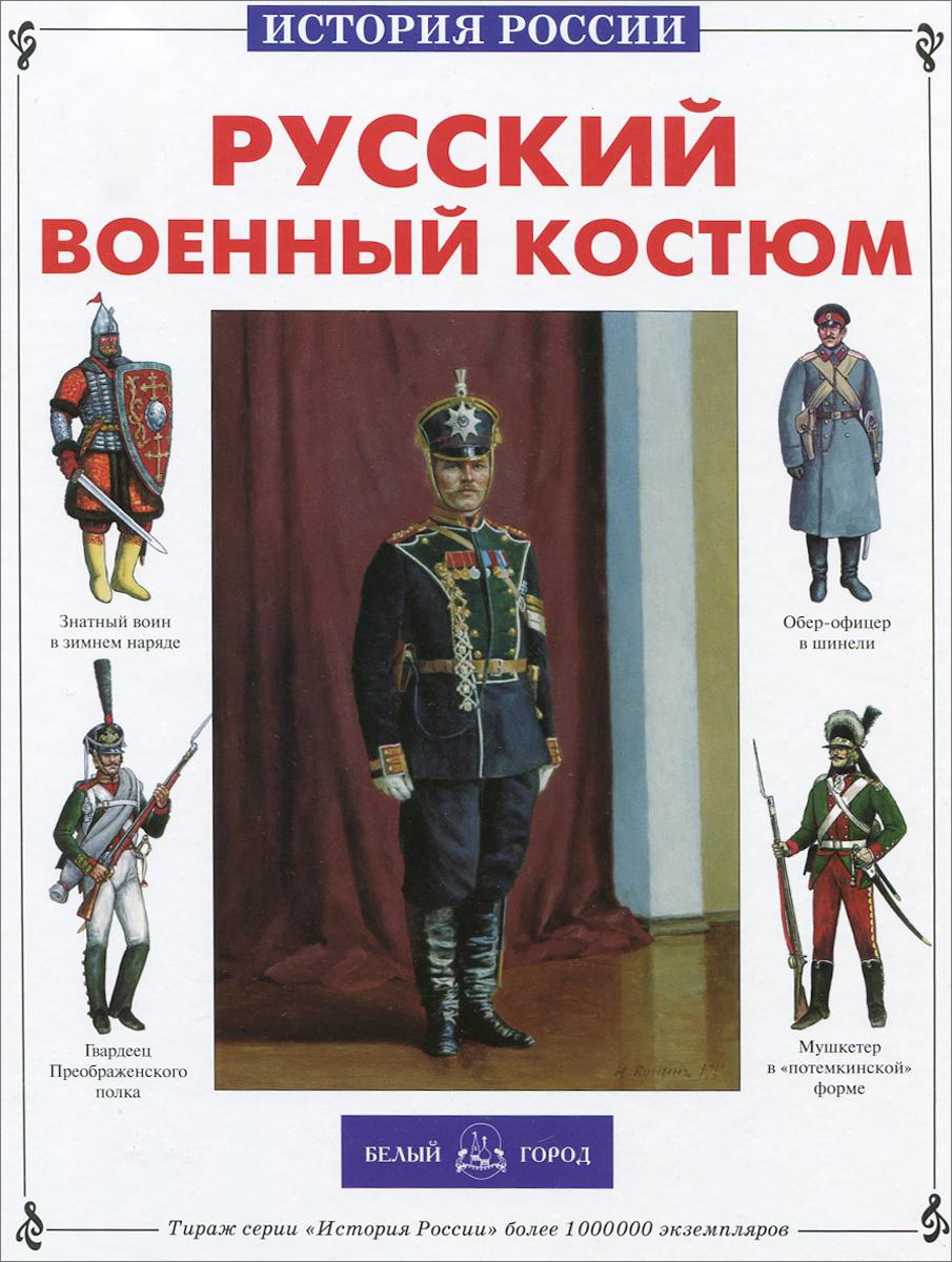 Юрий Каштанов Русский военный костюм русский военный костюм 1855