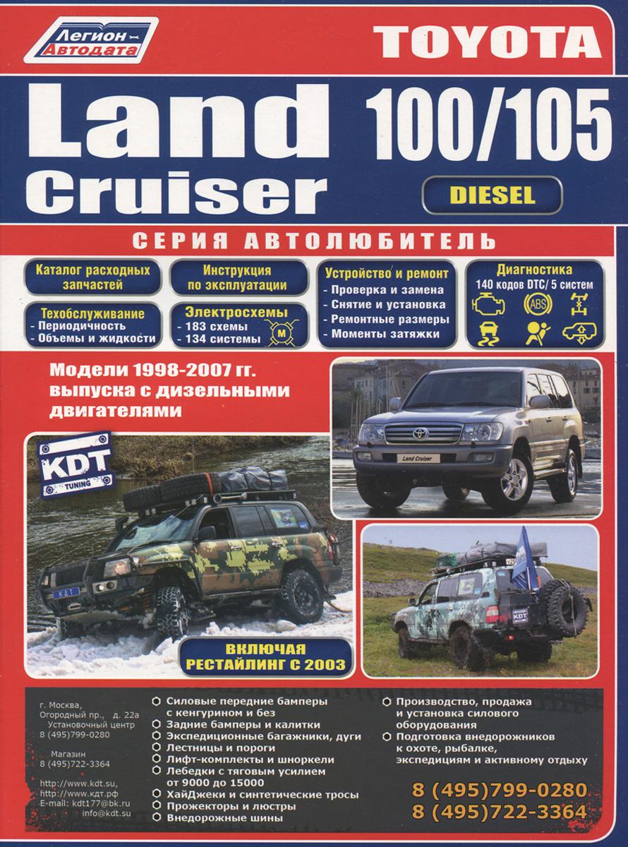 Toyota Land Cruiser 100/105. Модели 1998-2007 гг. выпуска с дизельными двигателями. Включая рестайлинговые модели с 2003 года toyota prius модели 2003 2009 гг выпуска руководство по ремонту и техническому обслуживанию