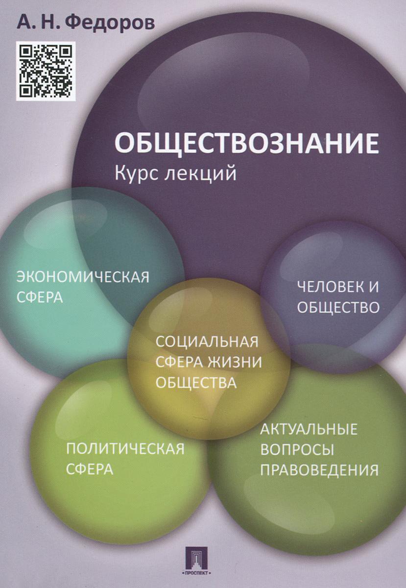 А. Н. Федеров Обществознание. Курс лекций. Учебное пособие