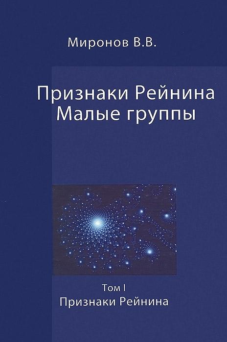 Признаки Рейнина. Малые группы. В 3 томах. Том 1. Признаки Рейнина