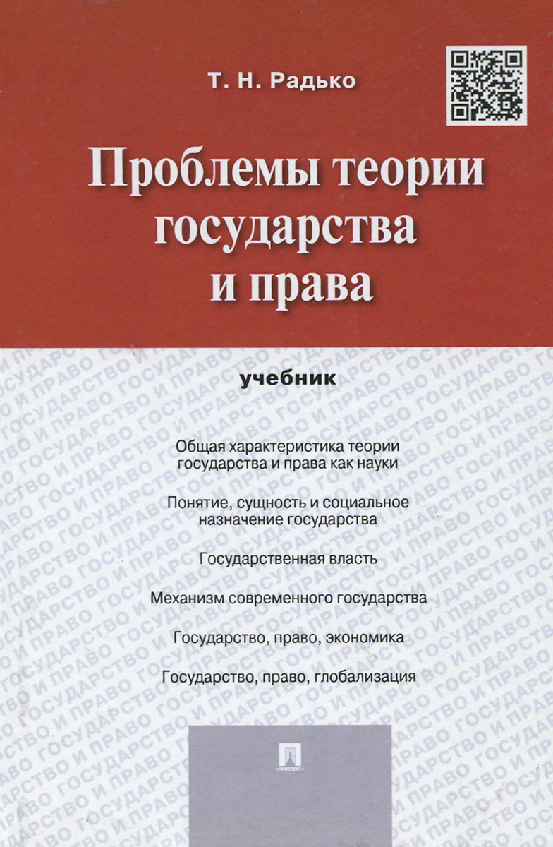 Проблемы теории государства и права. Учебник