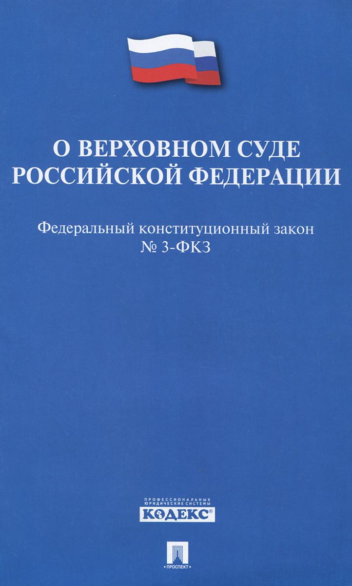 Федеральный конституционный закон О Верховном Суде Российской Федерации дегтярева т ред федеральный закон о полиции кодекс поведения полицейского