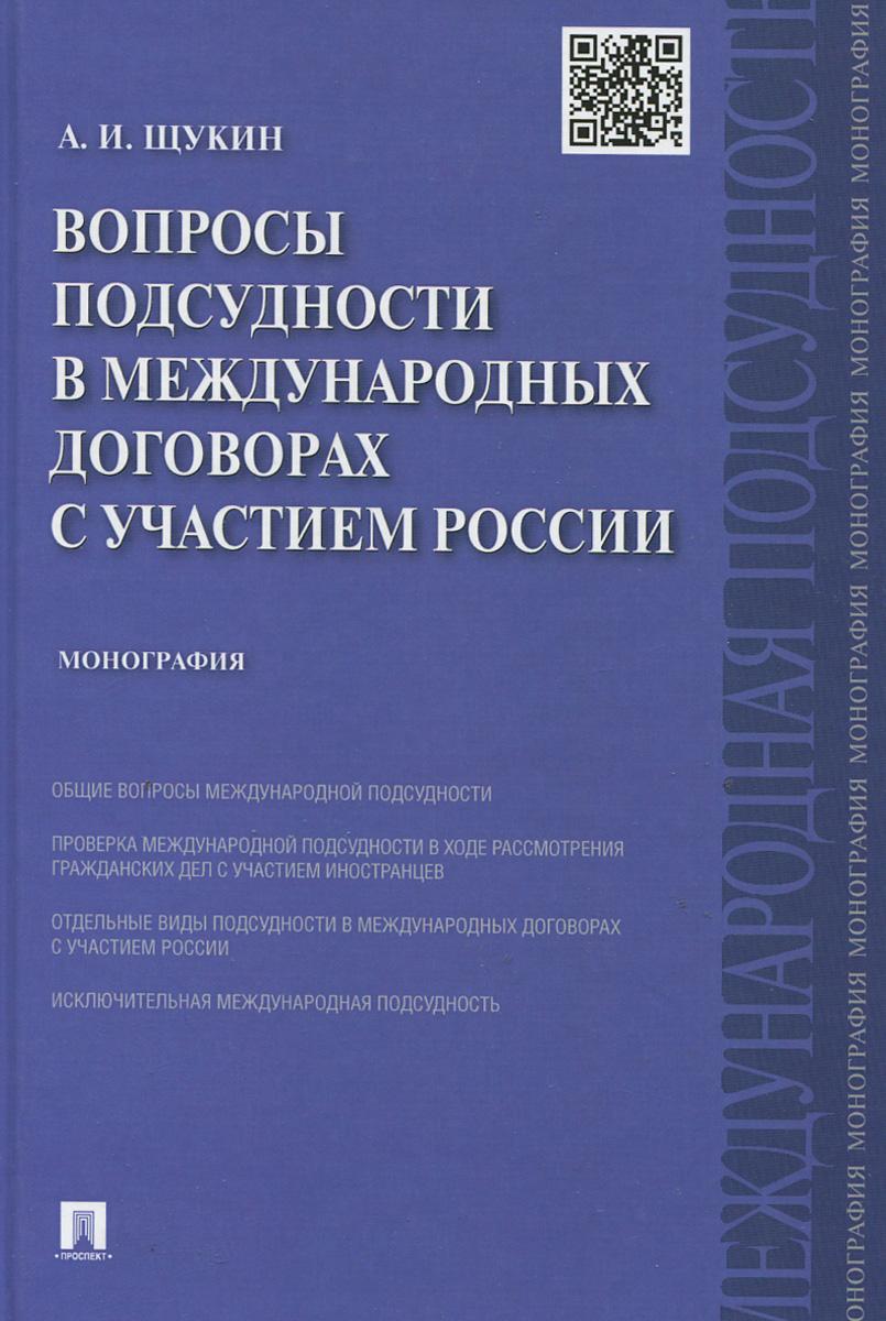 Вопросы подсудности в международных договорах с участием России. Монография