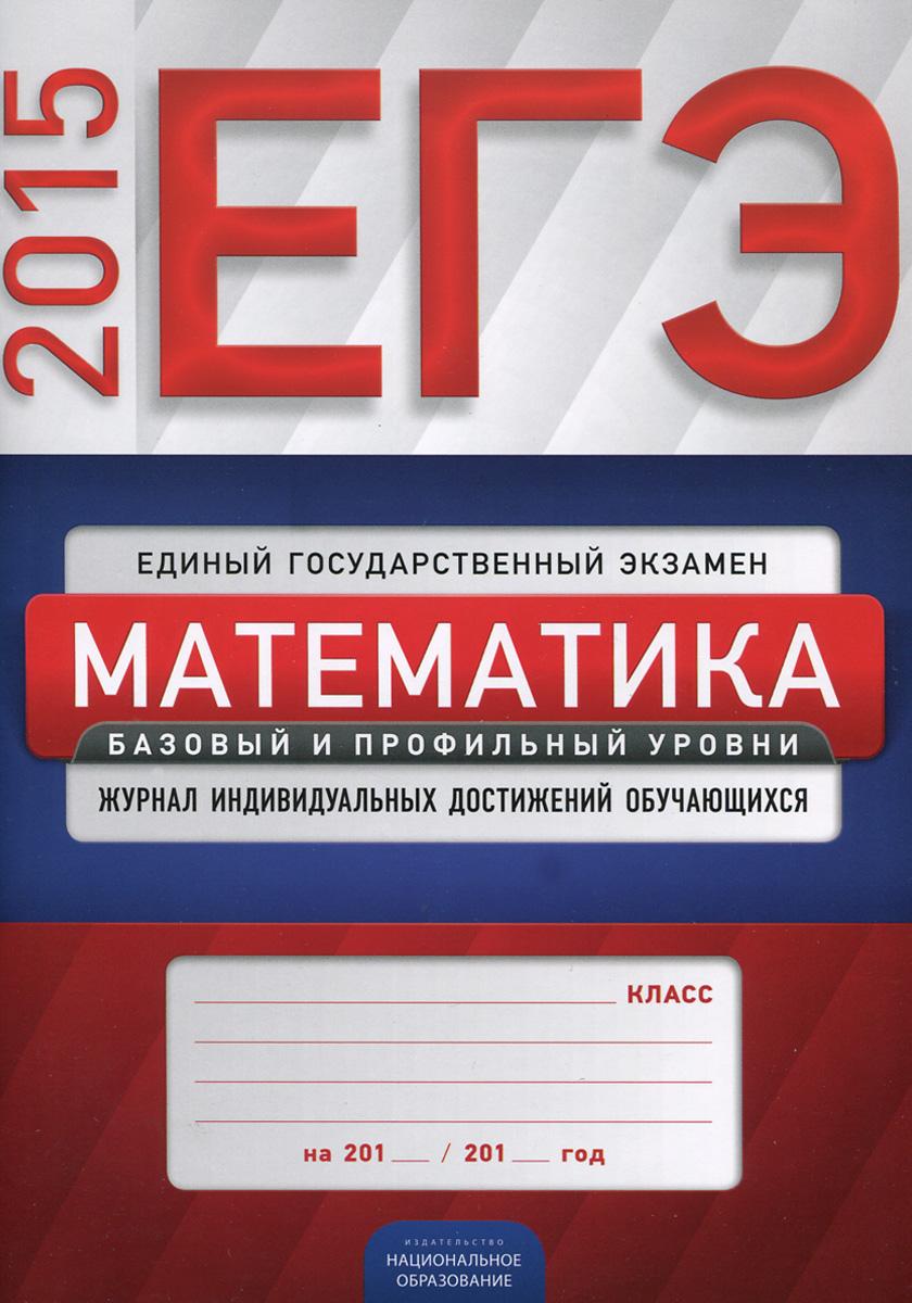 ЕГЭ-2015. Математика. Журнал индивидуальных достижений обучающихся. Базовый и профильный уровни
